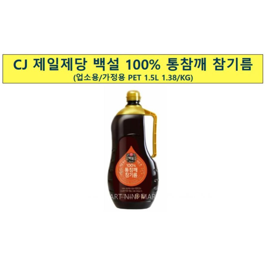 통참깨 참기름(백설 1.5L) 식자재 양념 들기름 조미료 식당