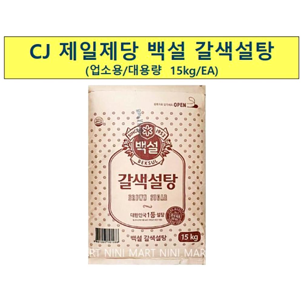 갈색설탕(백설 15K) 갈색설탕 중백당