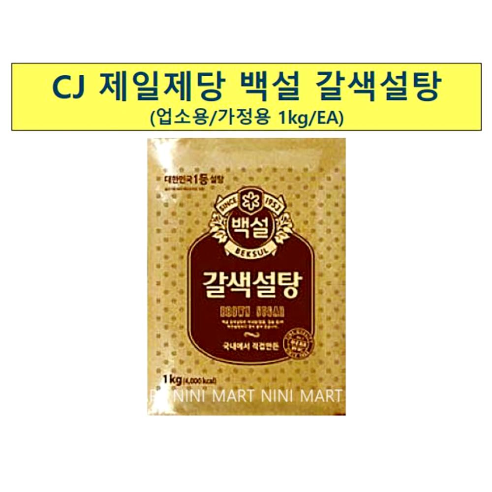 갈색설탕(백설 1K) 갈색설탕 중백당