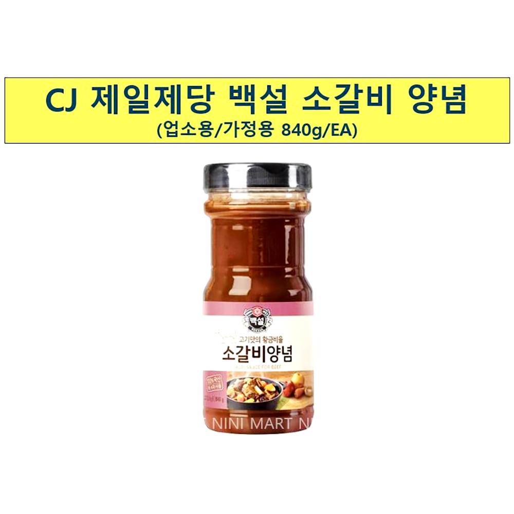 소갈비양념(백설 840g) 갈비찜 액상소스 소갈비 고기양념 소갈비 벌크
