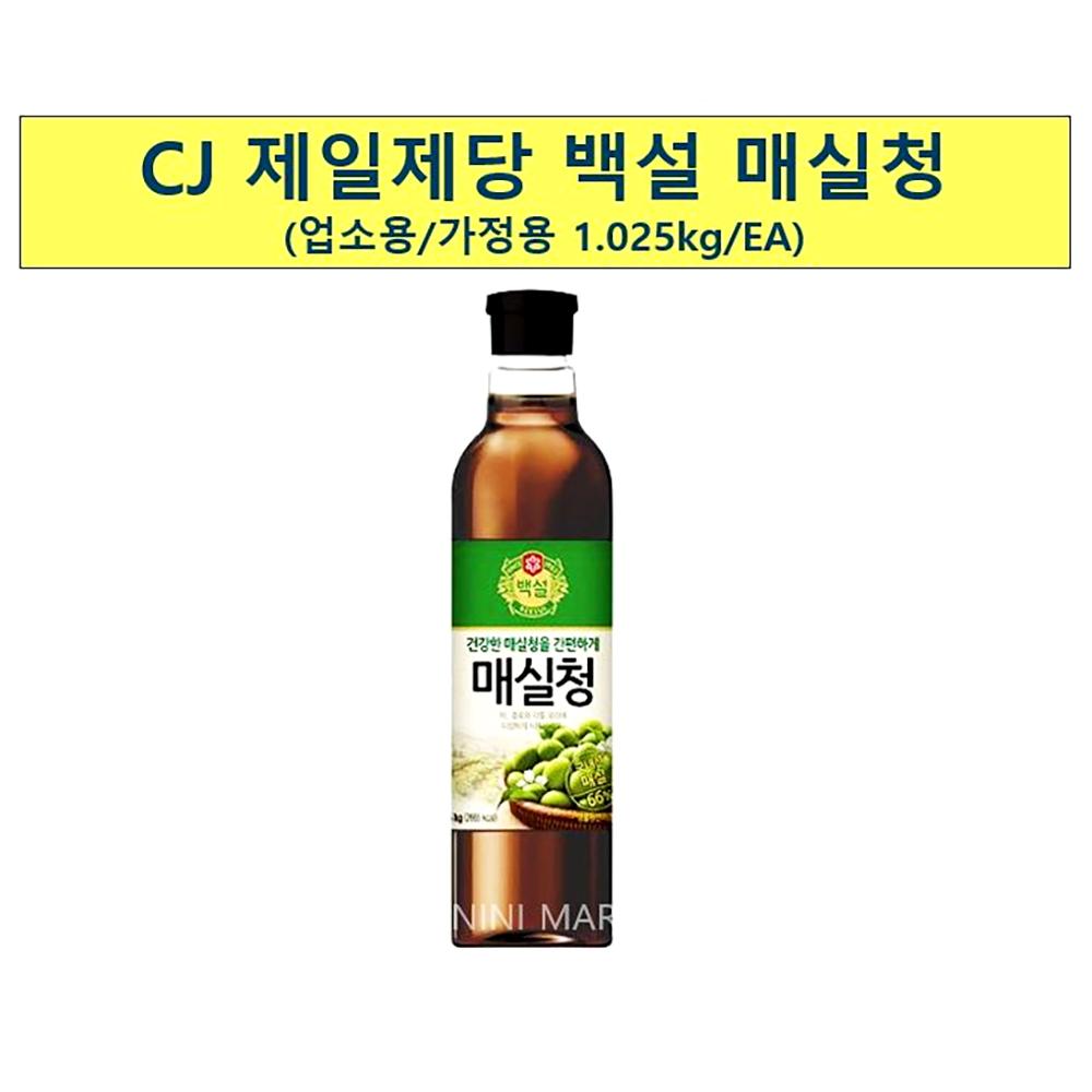 매실청(백설 1.025K) 농축액 매실음료 엑기스 원액 음료 건강즙 주스 농축액