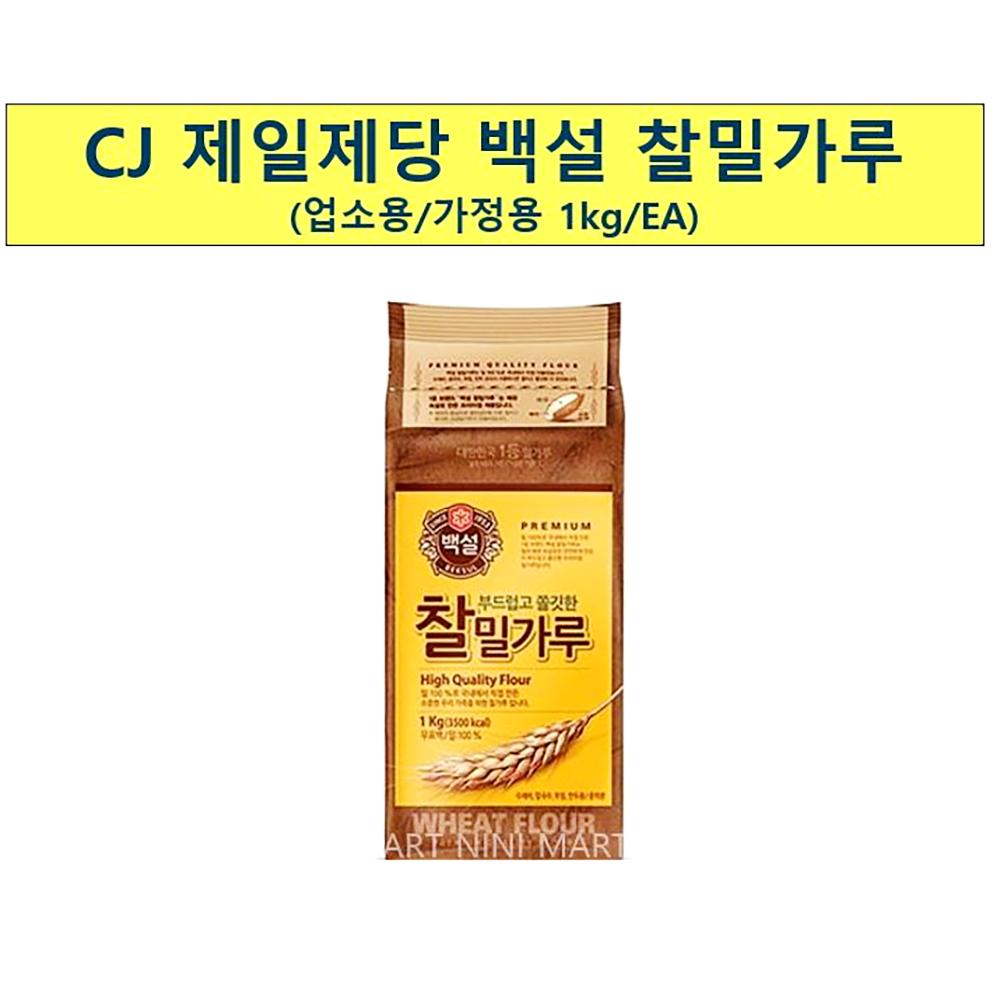 찰밀가루(백설 1K) 찰밀가루 칼국수 수제비 만두 짜장면 국수