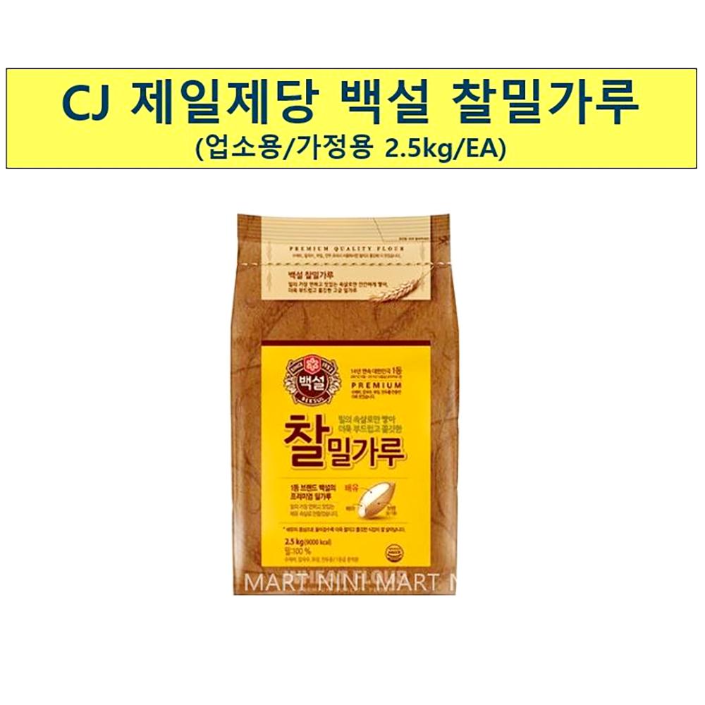 찰밀가루(백설 2.5K) 찰밀가루 칼국수 수제비 만두 짜장면 국수