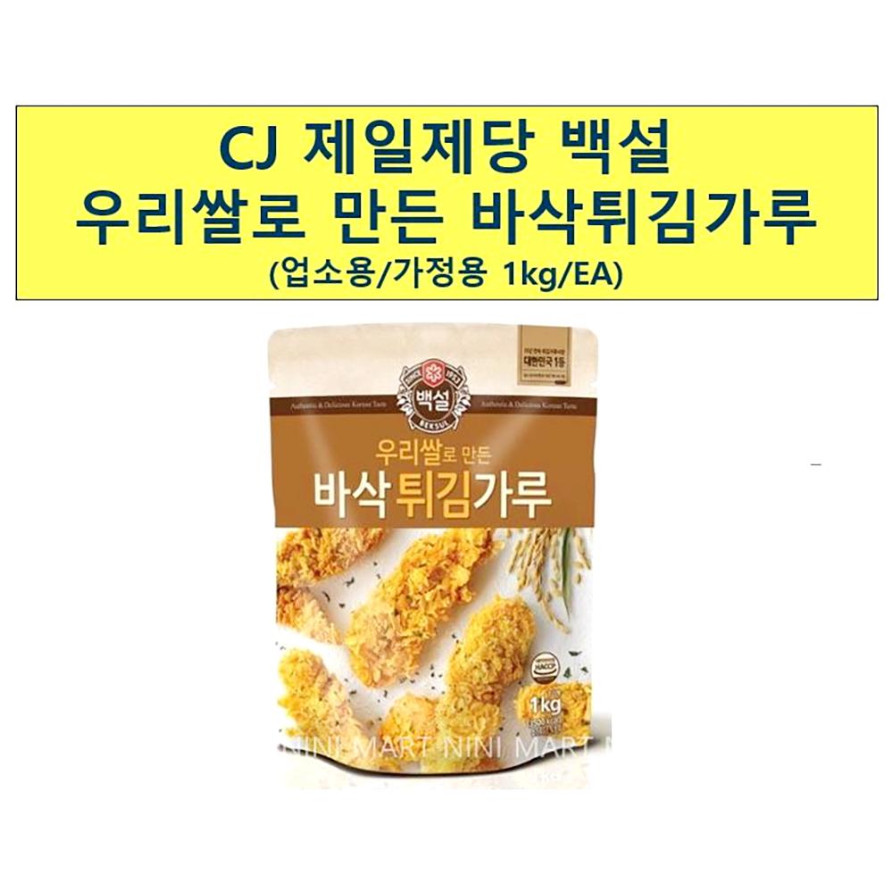 우리쌀로만든바삭튀김가루(백설 1K) 튀김 분식 치킨