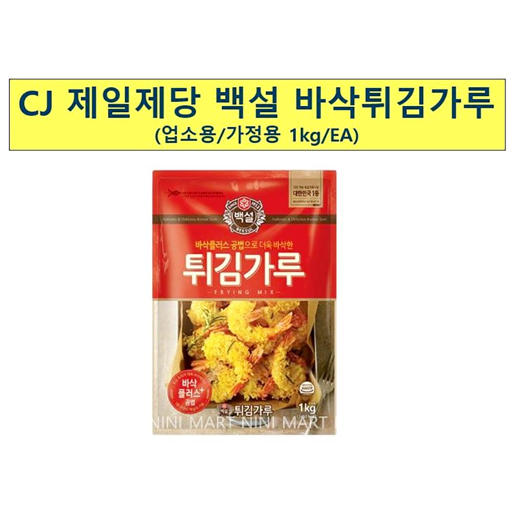 바삭한 튀김가루(백설 1K) 튀김 분식 치킨