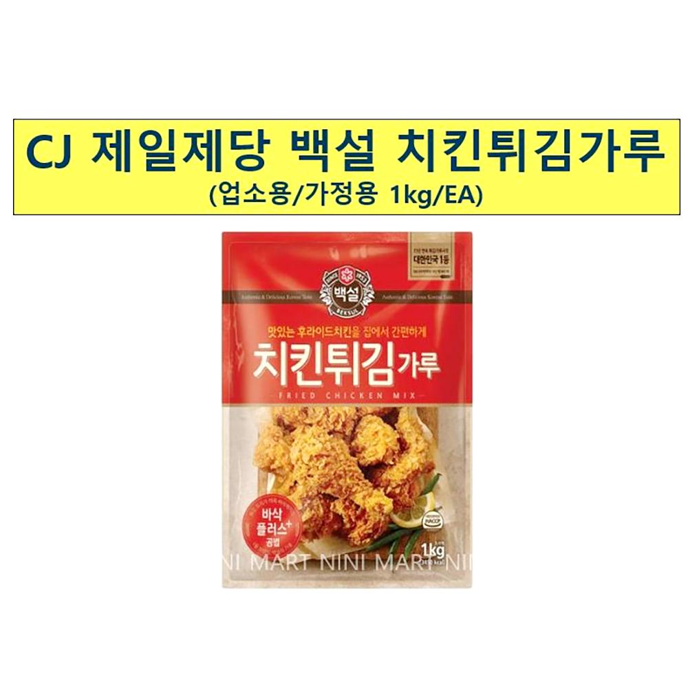 치킨튀김가루(백설 1K) 튀김 분식 치킨