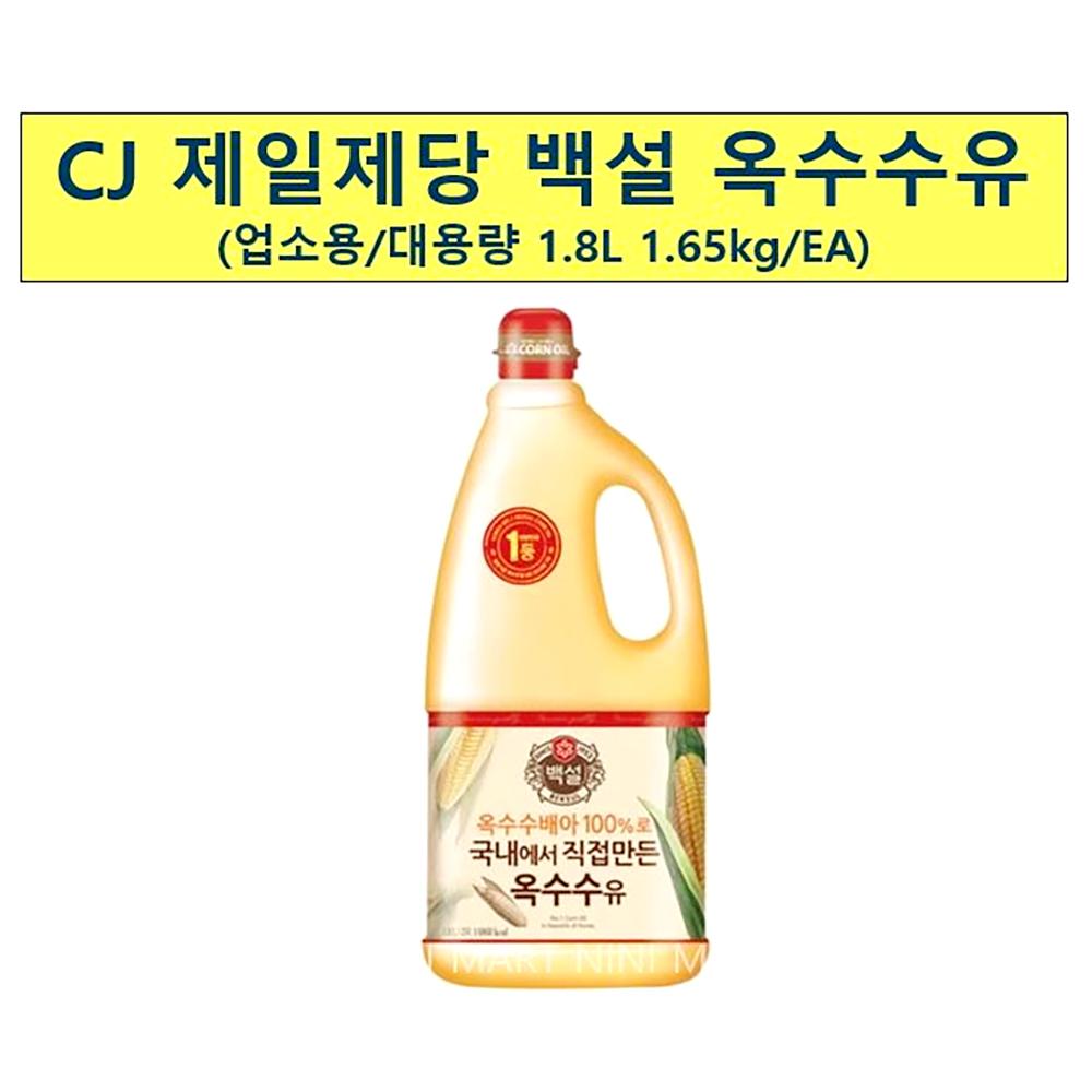옥수수유(백설 1.8L) 옥배유 옥수수식용유 에어프라이어 옥배유