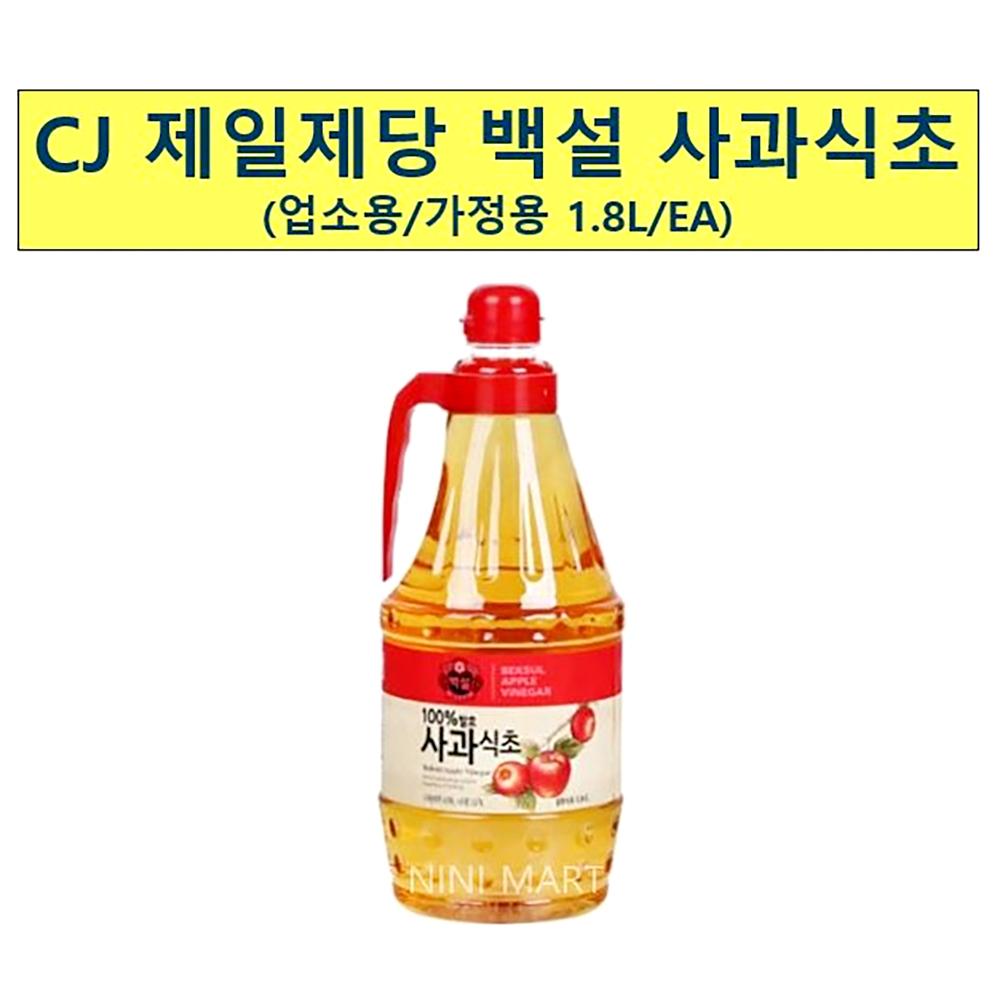 사과식초(백설 1.8L) 소스 식초 조미료 2배사과식초 발효식초