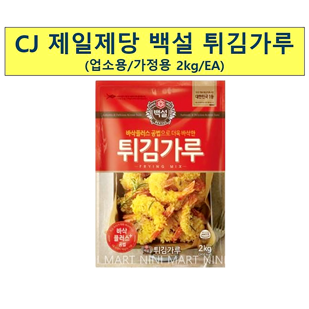 바식한 튀김가루(백설 2K) 식재료 튀김 분식 치킨 에어프라이어