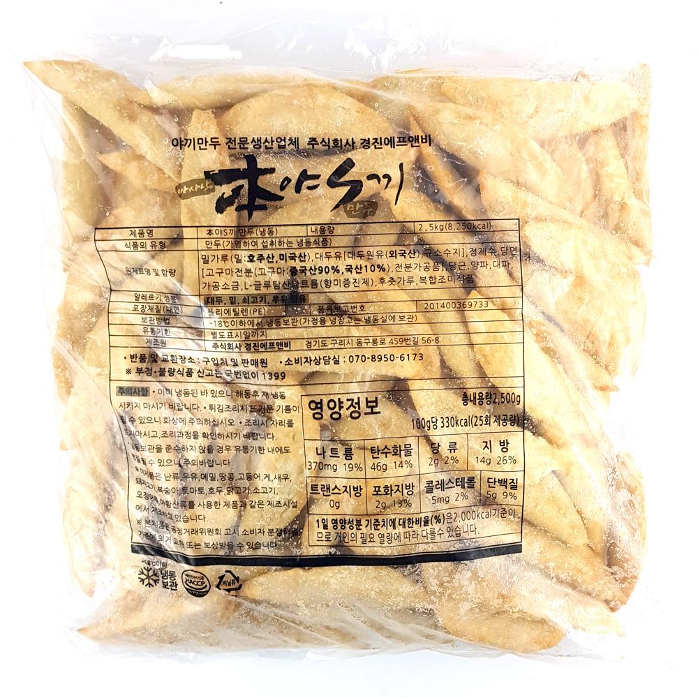 야끼만두(2.5K) 중식만두 분식집만두 못난이만두 옛날만두 튀김만두