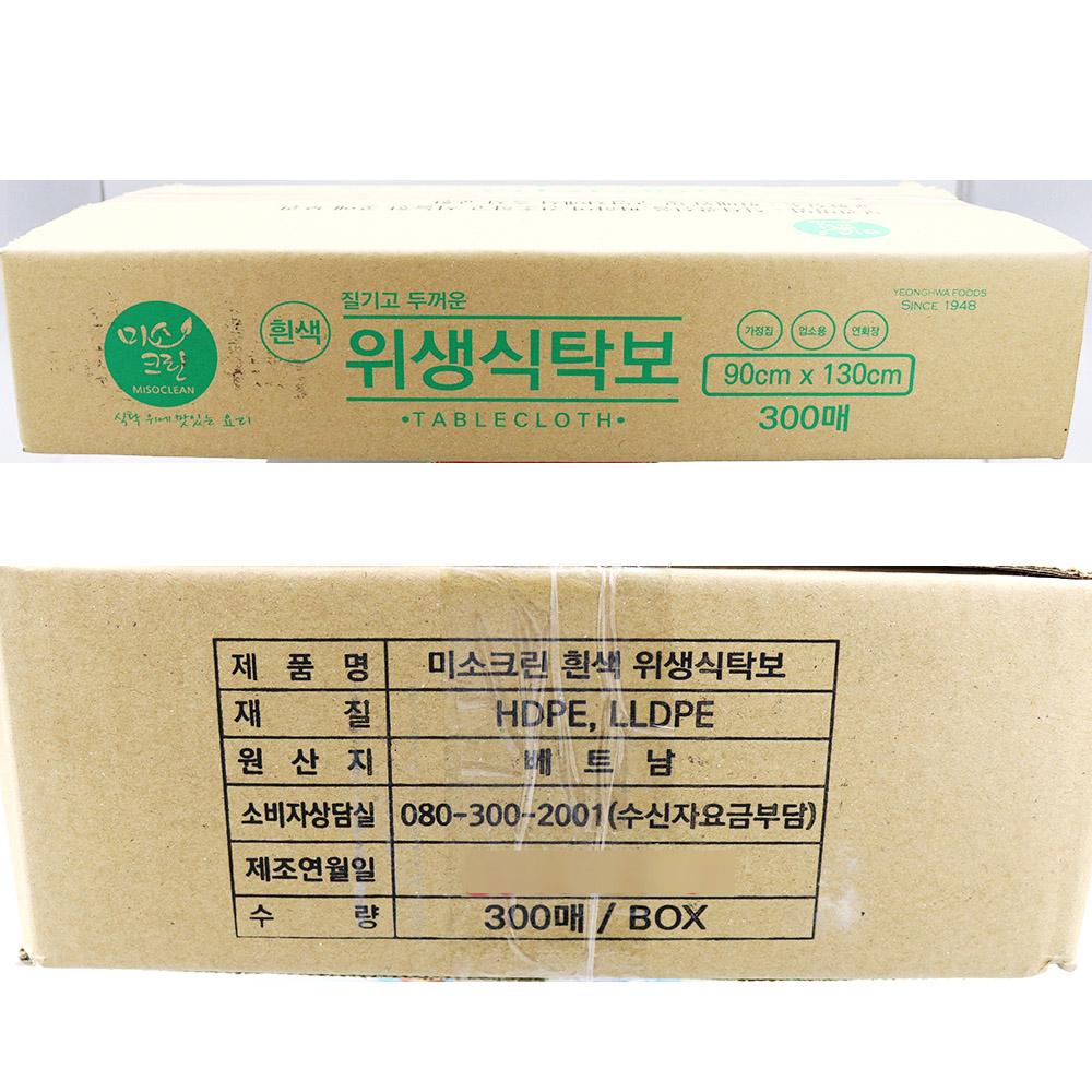 위생식탁보(미소크린 300매)
