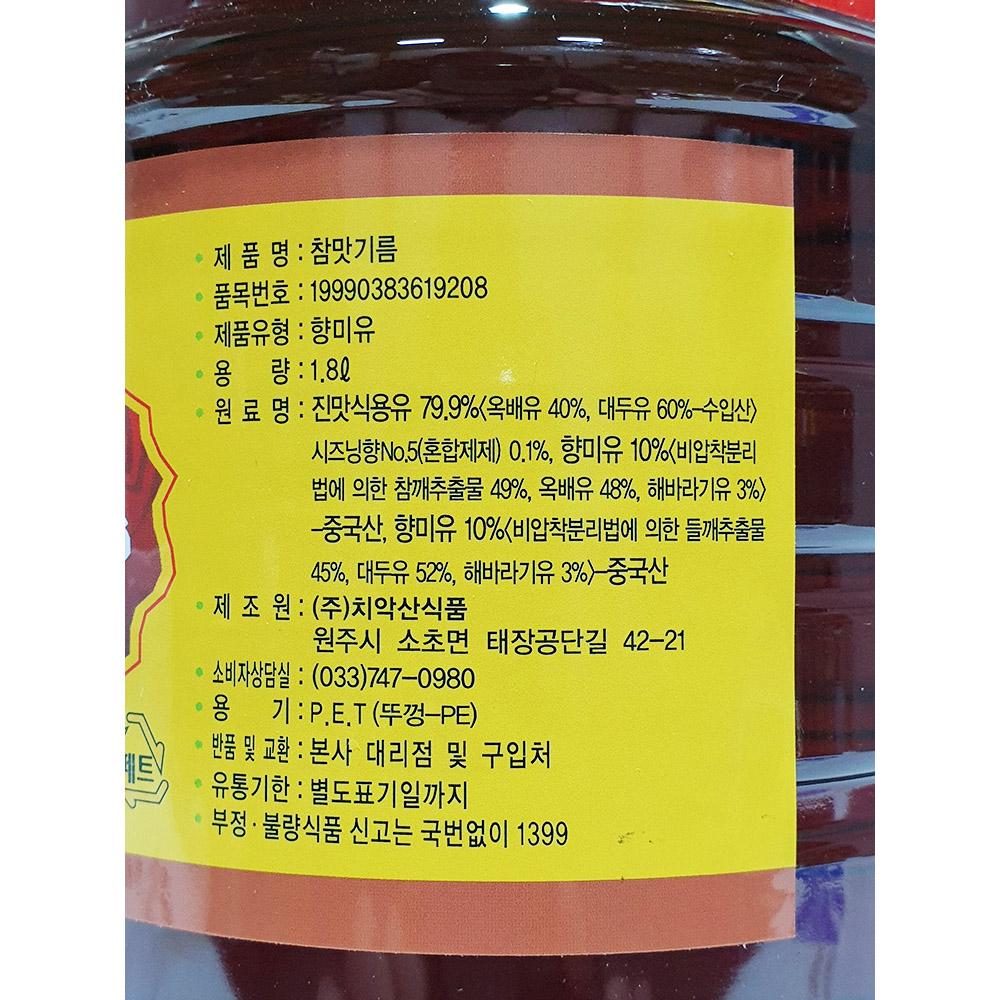 참맛기름(치악산 1.8L) 맛기름 조미기름 향기름