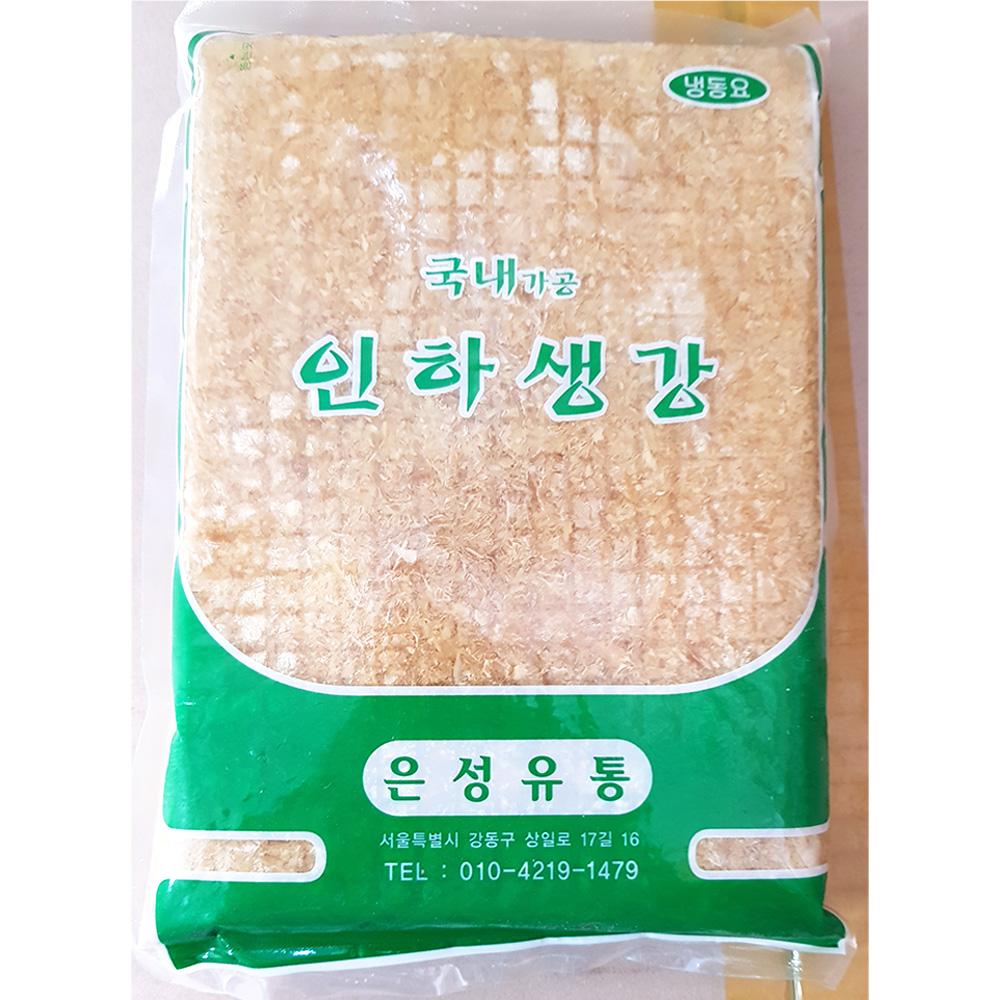 다진생강(1K)X10 간생강 냉동생강 김장