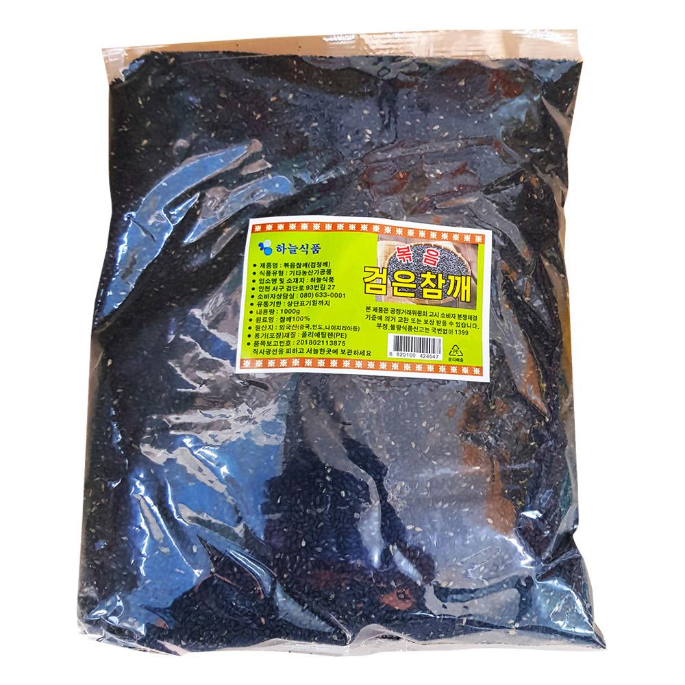 흑임자(할매손 검정깨 1K) 할매손 검정깨 흑임자 할매손 흑임자 건강쌀