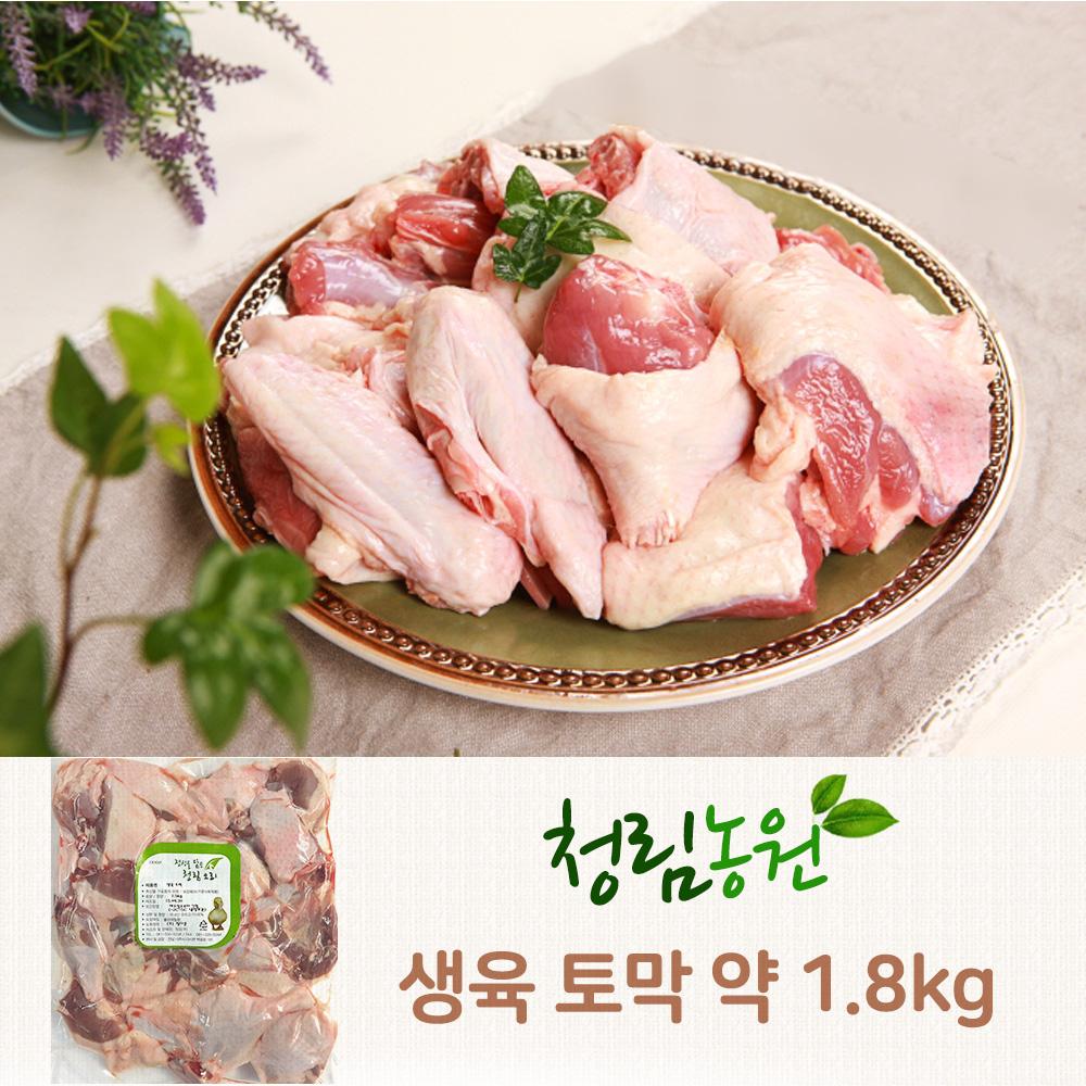청림 오리 생육 토막 약1.8kg 오리고기 생오리 오리로스 오리백숙 오리롤 오리불고기
