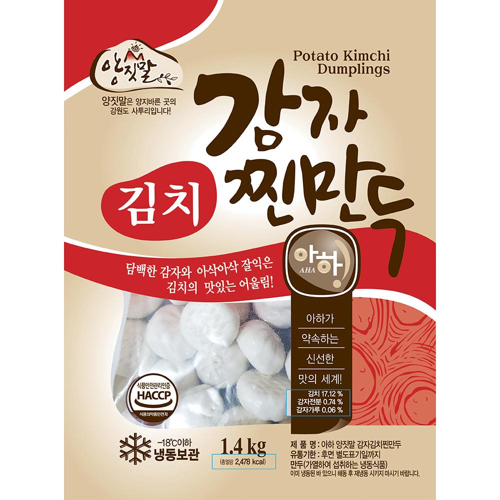 감자김치찐만두(아하 1.4K) 김치만두 엄지고기찐만두 간편식 전자레인지찐만두 찜통만두 감자만두