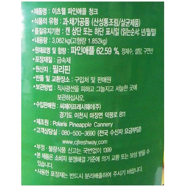 파인애플캔(청크 이츠웰 3K)X6/식자재/깡통/캔/업소용/식당/파인애플통조림대용량