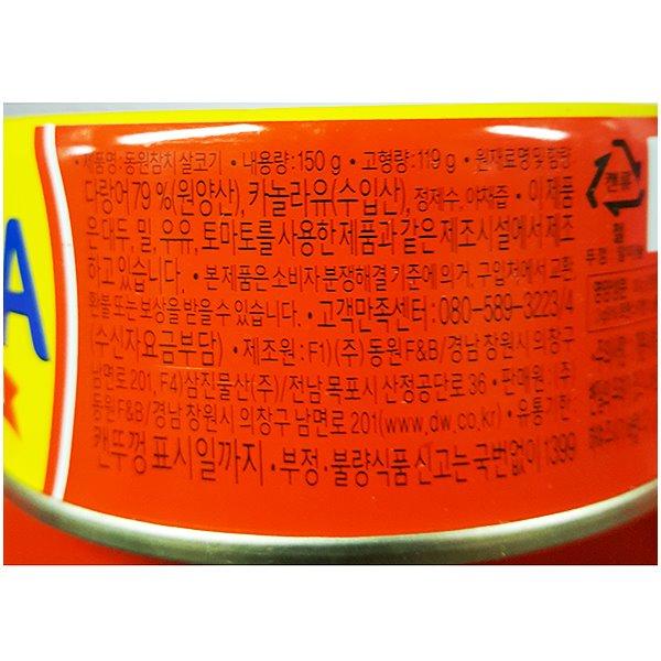 참치캔 살코기(동원 150g)X48/식자재/캔/can/참치캔/업소/참치캔요리
