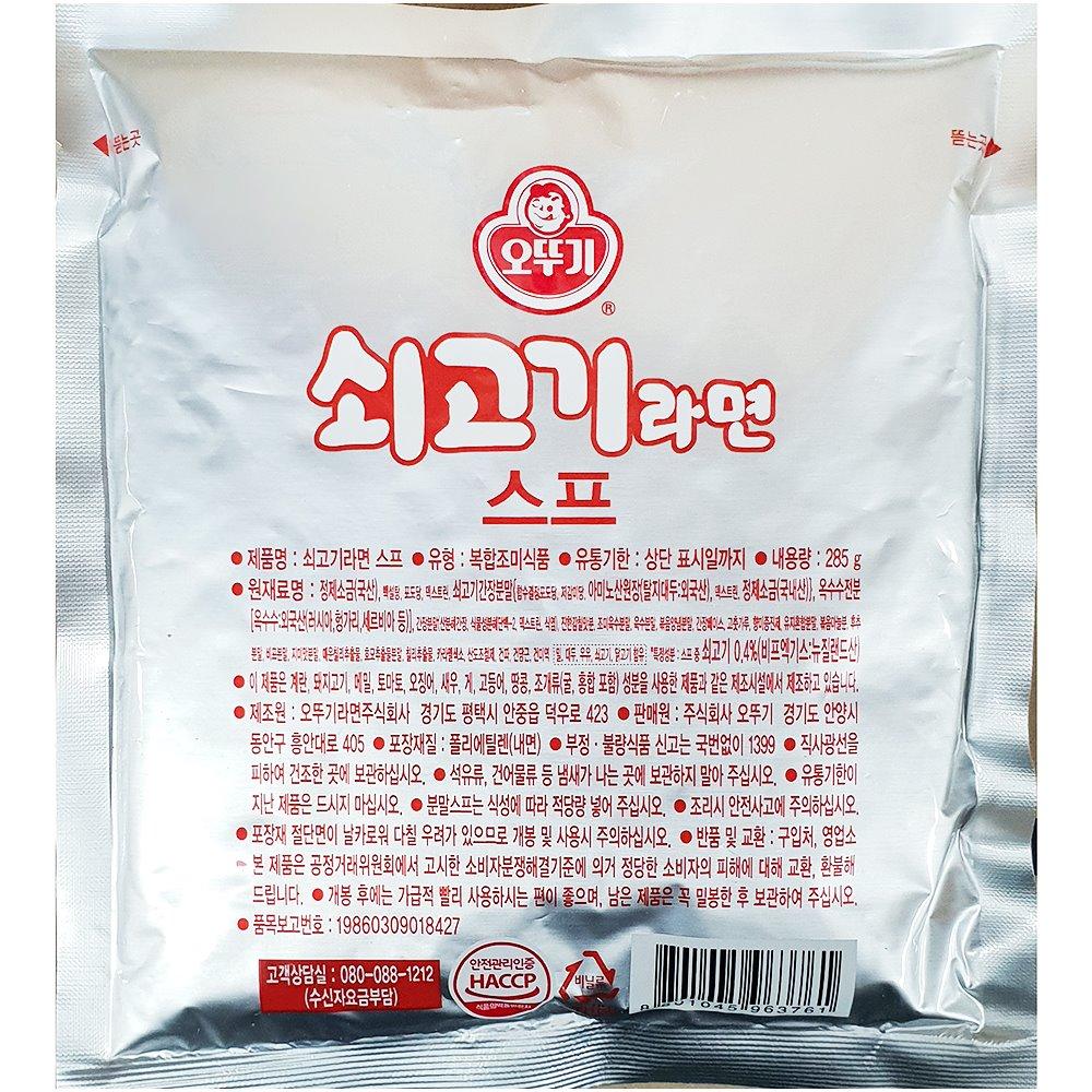 쇠고기라면스프(오뚜기 285g) 스프 쇠고기스프 소고기스프 스프
