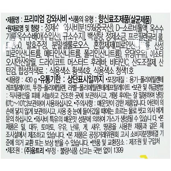 강와사비(움트리 430g)X12/육수양념/장국육수/강와사비/와사비/와사비아/와사비505