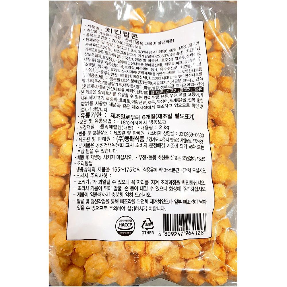 동해 치킨팝콘 2K 치킨팝콘 육가공 즉석식품 간식 안주