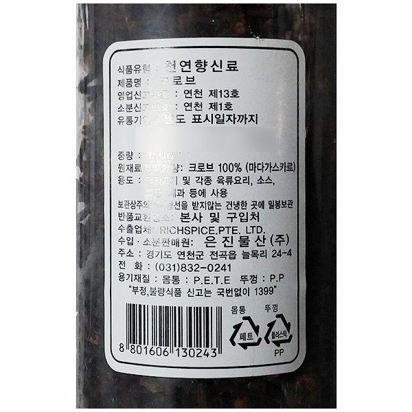 클로브(홀 은진 350g)X12/식당/식자재/조미료/업소/크로브/일본향신료