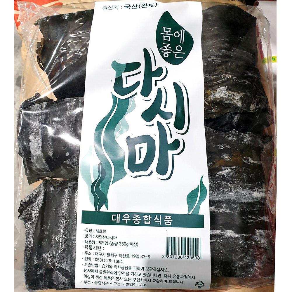 둥근다시마(70g) 둥근다시마 다시마