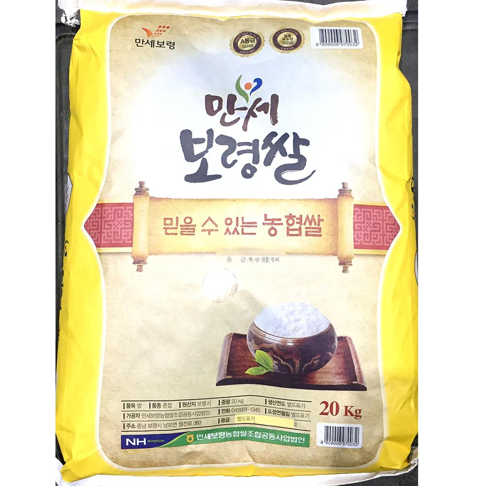 쌀(만세보령농협 20K) 쌀 쌀 현미 보리 고시히카리 쌀/잡곡/선식