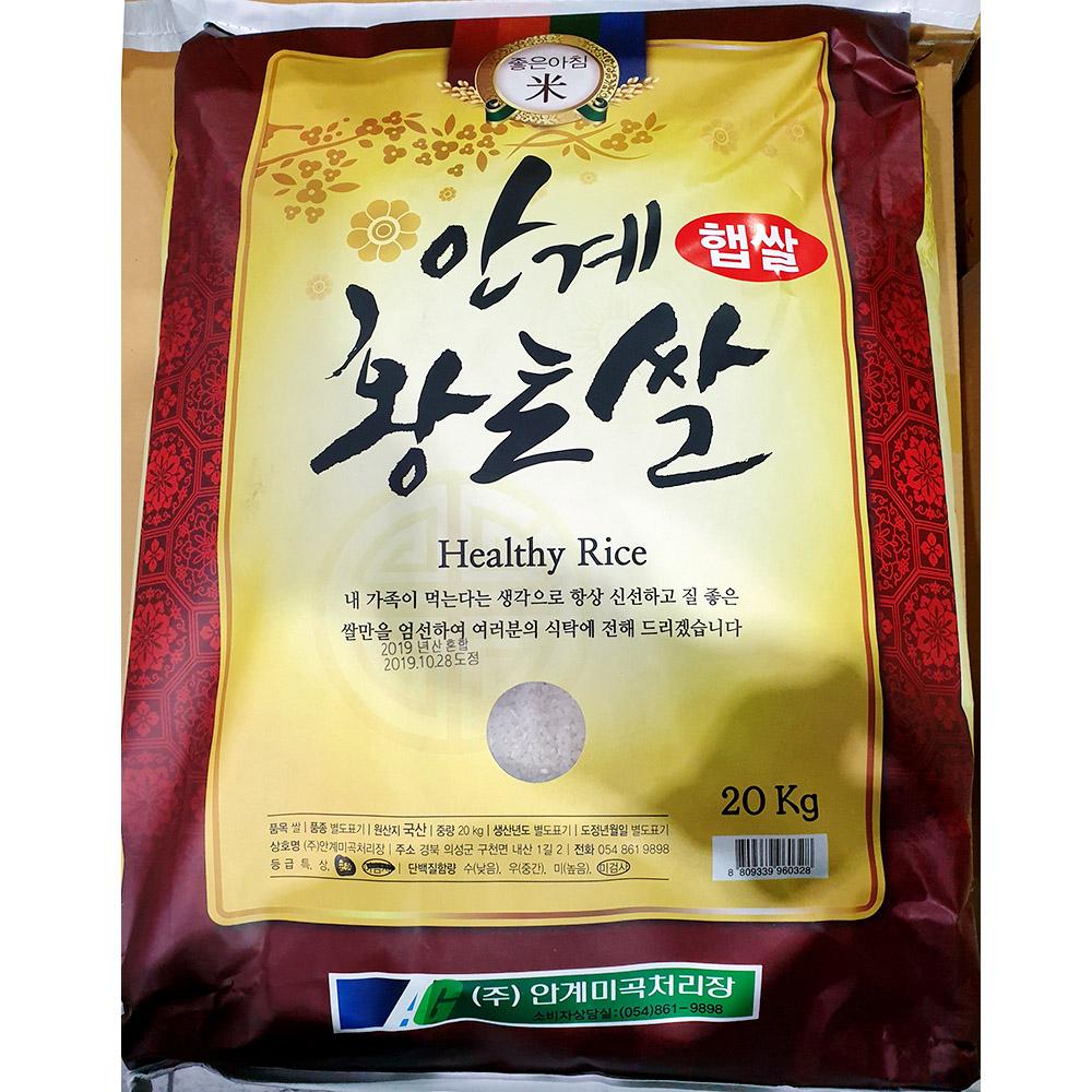 황토쌀(안계20K)