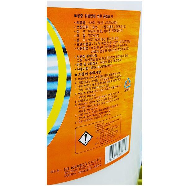 담금세제(HK 18K)/종이세제/곡물비누/퐁퐁/천연세제/리큐세제/대용량액체세제