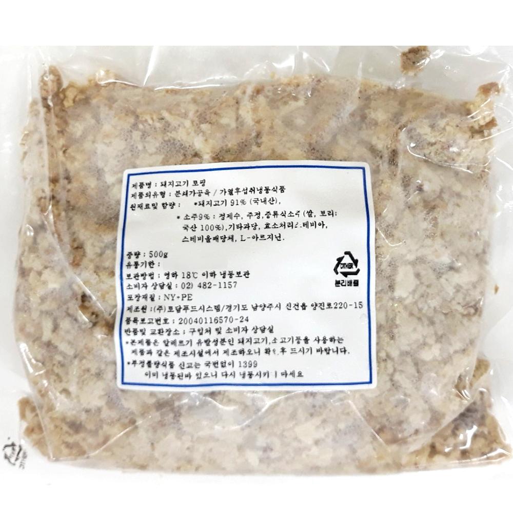 돼지고기토핑(500g) 토핑용돼지고기 토핑 돼지고기 즉석요리 간편식 hmr